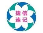黄山翻译/速记 黄山速记公司 黄山会议速记 文件翻译