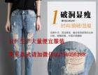 便宜韩版女士高腰牛仔裤批发九分破洞牛仔裤批发市场