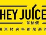 深圳Hey jiuce 茶桔便奶茶怎么样,可以加盟?