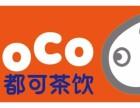 北京Coco奶茶加盟 无需经验学会为止