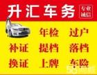 过户验车,全国车辆年检,罚款咨询,保险