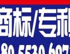 商标注册/续展/变更/转让,专利申请(免费查询商标