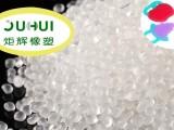 炬辉生产厂家直供TPE颗粒料冰格胶料