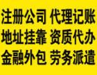 代办太原市五大区注册公司执照,建筑资质代办,地址