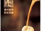 旺佐茶铺加盟 冷饮热饮 投资金额 5-10万元