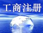 南昌公司注册工商代理执照代办理