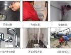 天津专业下水管道疏通打捞,马桶疏通,市政管道清淤,化粪池清理