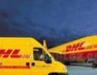 衡水DHL专业国际快递衡水DHL取件咨询电话价格惠
