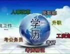 青岛城阳成人高考哪家好