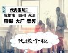 解决廊坊市限购 买房资质办理 北三县南三县北京社保