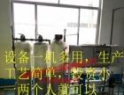 嘉岚国际玻璃水配方车用尿素设备防冻液设备机头水配方