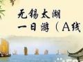 特价优惠:上海到周庄100元、无锡120元、西塘130元、乌镇1