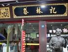 武汉蔡林记热干面 免费技术培训/专业的开店指导