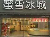 济南市历下区 蜜雪 冰城 芙蓉街奶茶店急转