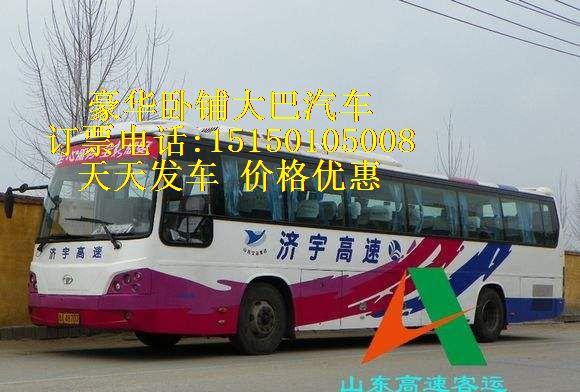 濮院到哈尔滨的汽车客车在哪上车票价多少