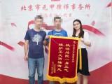 北京有名的离婚律师,房产财产分割,专业团队,胜诉率高