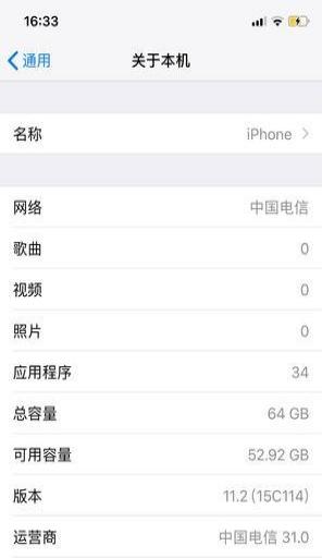 日版iPhoneX 全网通无锁 换7P 或8P