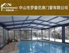 中山罗曼尼奥可个性化定制各种风格阳光房、半封阳台