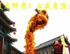 礼仪庆典节目表演**郑州二七舞龙舞狮商演团