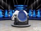 超凡未来VR体验馆/9D蛋壳椅/3D体感游戏加盟