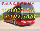 从漳州到泾县的汽车时刻表13559206167大客车票价