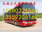 直达 福州到长治的汽车时刻表查询13559206167大客车