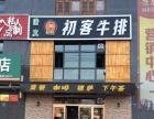 青山南路颐和名邸初客牛排 酒楼餐饮 商业街卖场