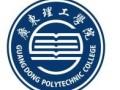 惠州2017年成人高考报名,广东理工学院报考惠城报名点