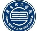 2018惠州成人高考广东理工学院招生简章