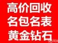 杭州火车东站哪里典当抵押回收黄金钻戒铂金首饰地方?