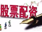 银川股票配资公司哪家有实力?