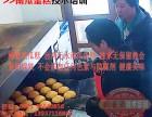 正宗无水南瓜蛋糕加盟 开店 创业 培训 郑州翰香原