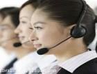 欢迎进入~)郑州樱花售后电话全市客服受理网点