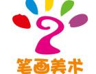 孩子想学艺术课程 蚌埠有什么好的课程推荐 笔画美术欢迎你