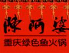 陈阿婆火锅加盟