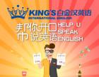 晋江白金汉英语培训学校 帮你开口说英语!
