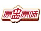 广州快餐店 原盅原味中式营养快餐加盟费用详情