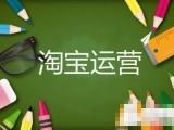 广州淘宝开店创业班