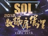 南汇SQL数据库培训,0基础入门到精通