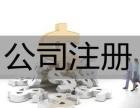 专业注册公司丨代理记账丨海外公司注册丨免费咨询