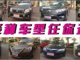 哈尔滨租车金晟,十年租车品牌,百台新款新车超低价