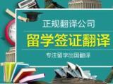 济南思玛特翻译笔译口译同声传译翻译服务价格证件翻译