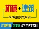 杭州零基礎學習cad培訓 選擇匯星教育