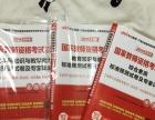 中公教师国家教师资格考试专用教材