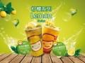 南通快乐柠檬可以加盟吗 快乐柠檬奶茶加盟费多少钱