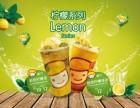 广州快乐柠檬奶茶店加盟-快乐柠檬加盟电话 快乐柠檬奶茶加盟费