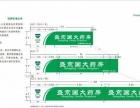 【盛京国大药房】加盟/加盟费用/项目详情