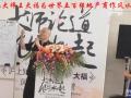 2017办公室风水布局:上海权威风水大师王大福