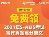 免費領2021年AEIS寫作真題高分范文
