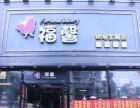 福馨诚招加盟商 蛋糕店 投资金额 10-20万元